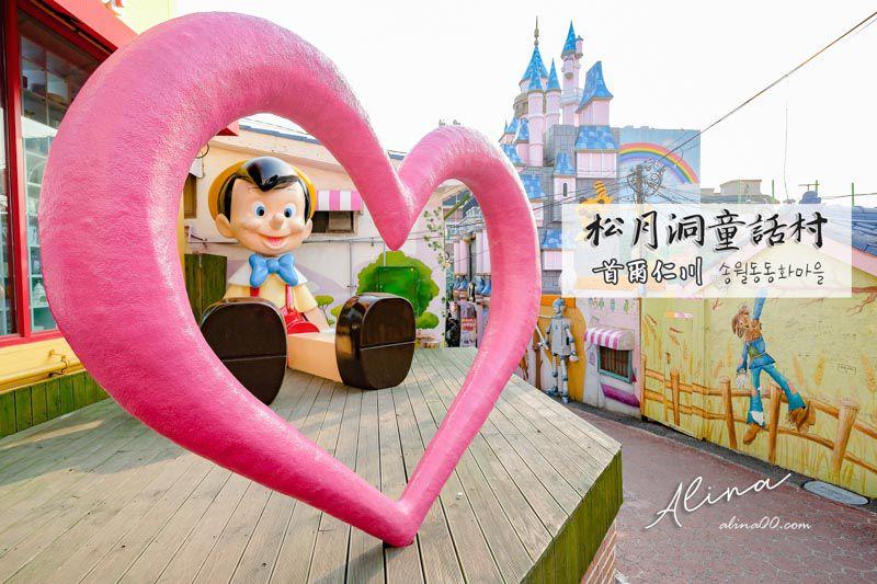 【韓國景點】仁川 松月洞童話村-可愛童話壁畫村,中華街美食炸醬麵 @Alina 愛琳娜 嗑美食瘋旅遊
