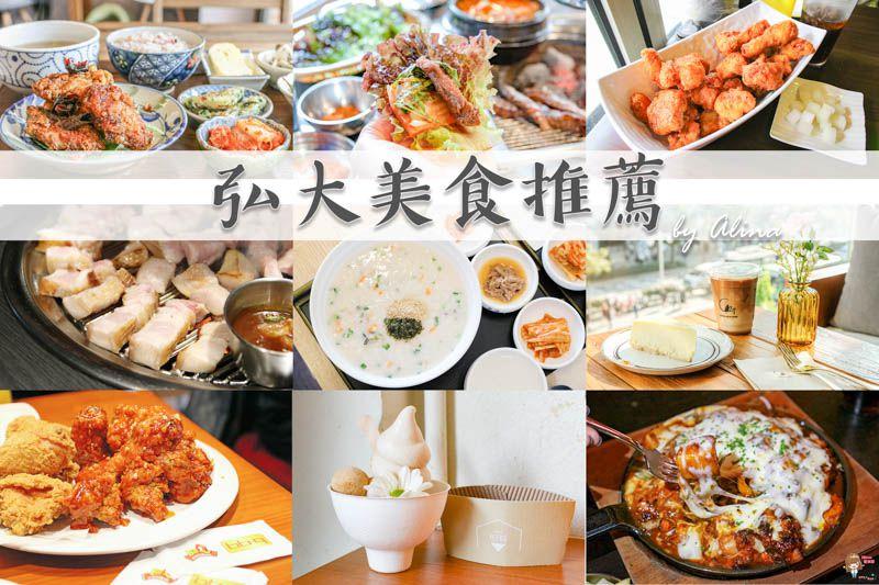 【弘大美食推薦】首爾Top25 弘大美食-韓國烤肉.拌飯炸醬麵.炸雞年糕隨你吃 @Alina 愛琳娜 嗑美食瘋旅遊