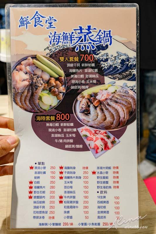 【澎湖美食】鮮食堂 海鮮蒸鍋-新鮮原味海鮮鍋,在地美食推薦