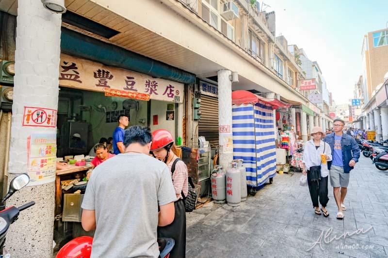 益豐豆漿店