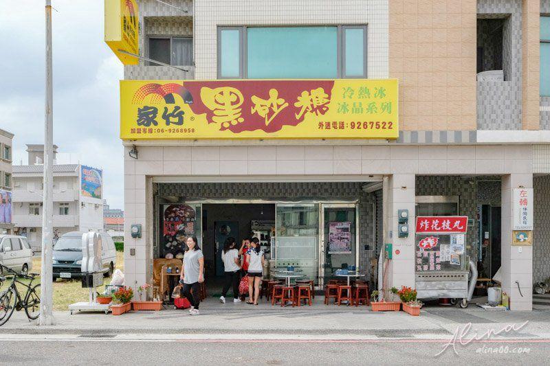 家竹黑砂糖冰 澎湖傳統刨冰店