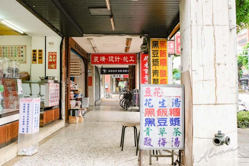 員林商店茶莊