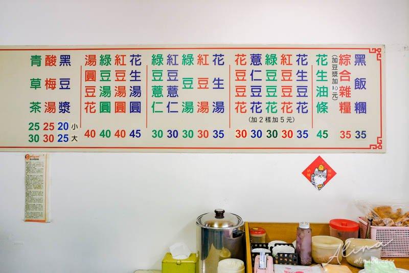 員林商店菜單價格