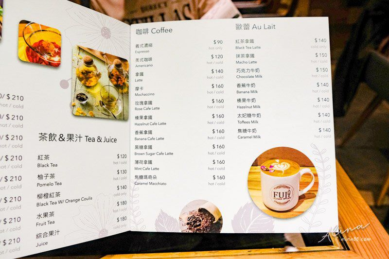 信義區咖啡廳 福卉 FUJI FLOWER CAFE 飲料口味