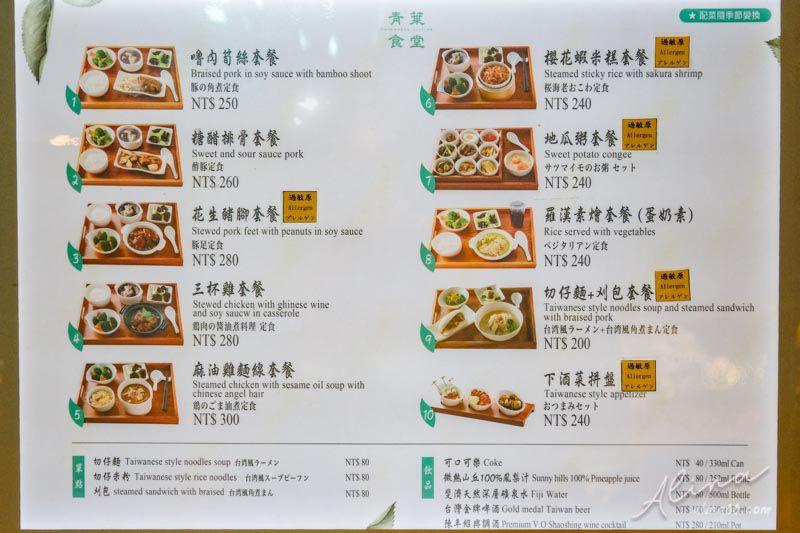 青葉食堂菜單價格