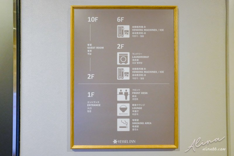 Vessel Inn 心齋橋船舶酒店 飯店設施