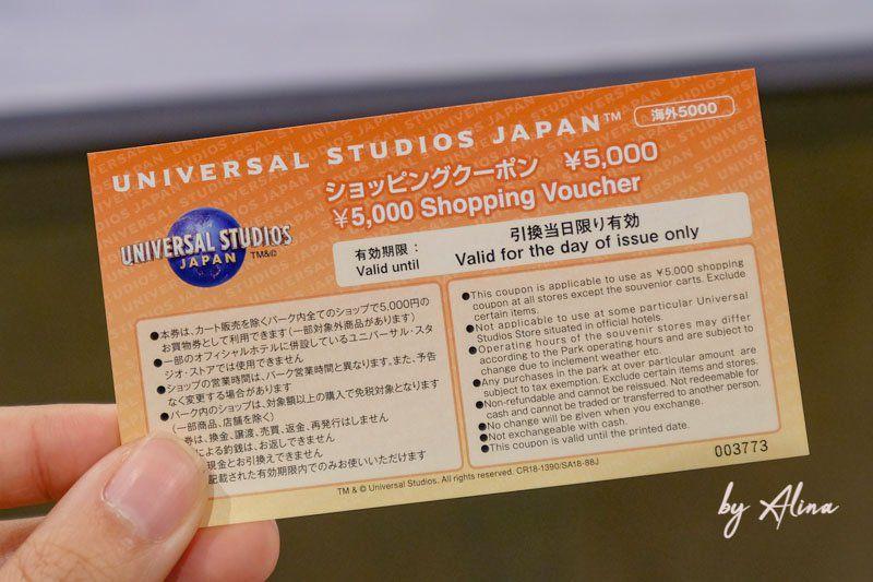 日本環球影城優惠購物券