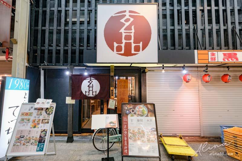 大阪美食 玄品河豚 黑門市場店