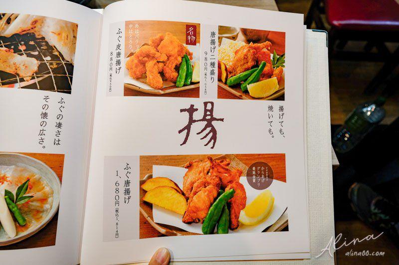 玄品河豚料理菜單 河豚火鍋菜單