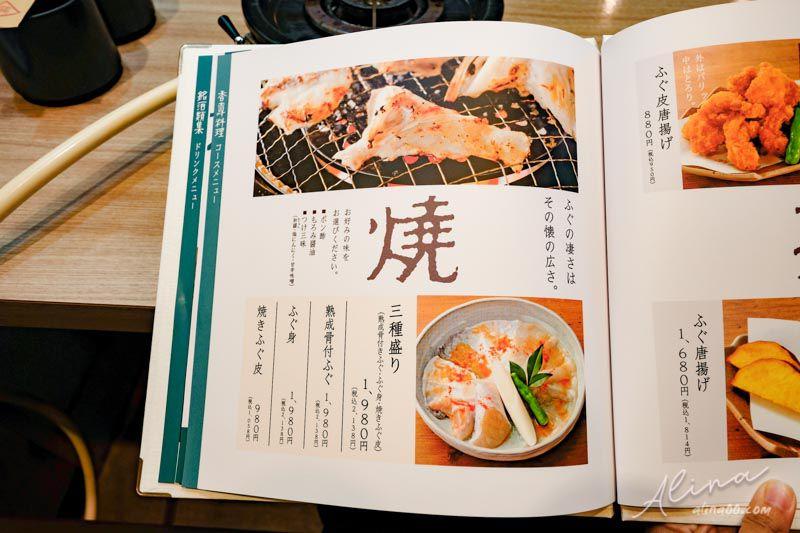 玄品河豚料理 河豚火鍋菜單