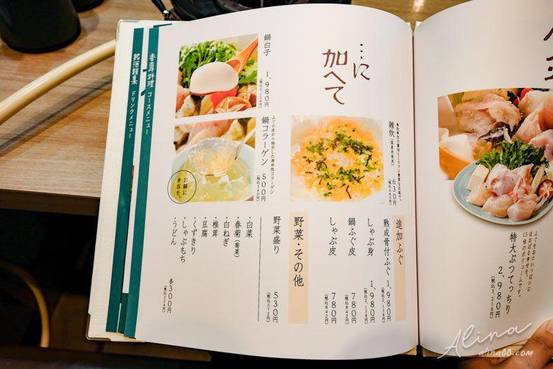 玄品ふぐ 河豚料理 河豚火鍋菜單