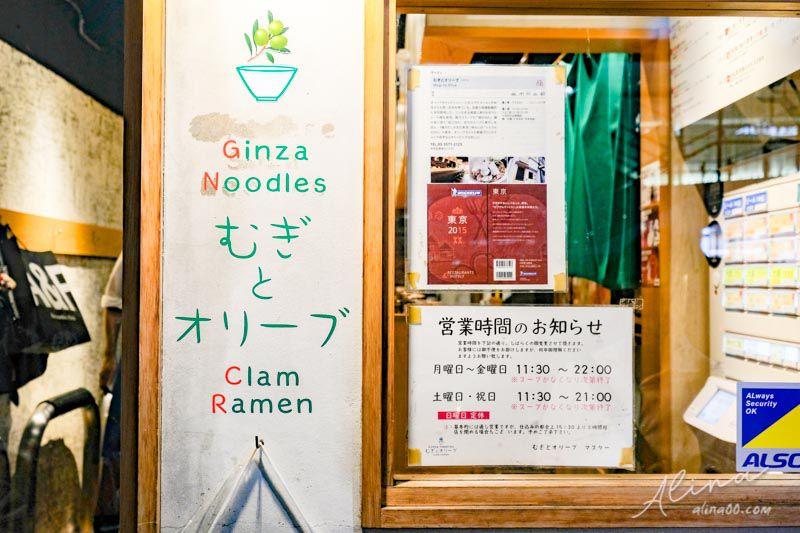 銀座 米其林拉麵 Ginza Noodles