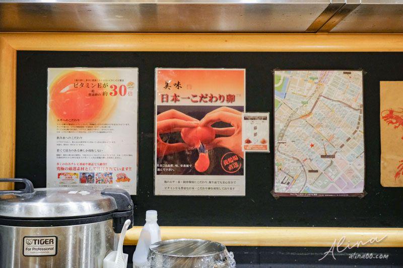 東京銀座米其林拉麵店