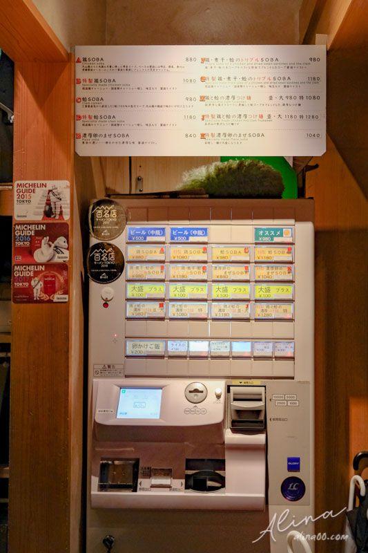 東京銀座 米其林拉麵 Ginza Noodles 拉麵點餐機