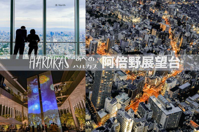 【大阪景點】阿倍野展望台-HARUKAS 300 日夜景天空煙火一次滿足 @Alina 愛琳娜 嗑美食瘋旅遊