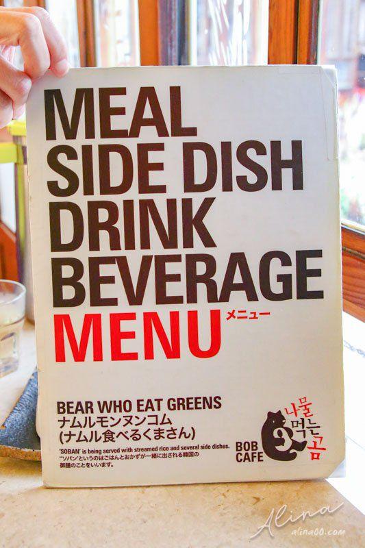 吃野菜的熊菜單