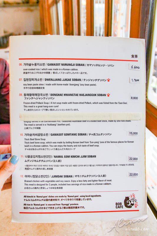 車熊家吃野菜的熊菜單