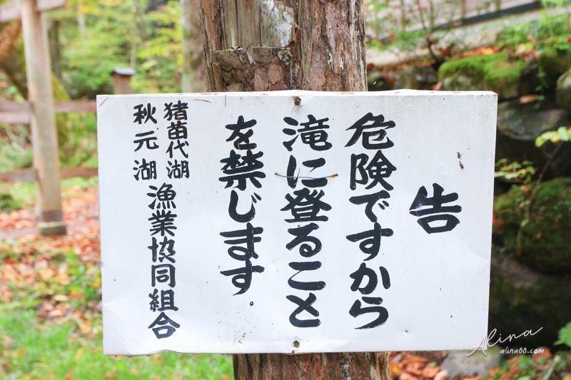 達澤不動瀑布