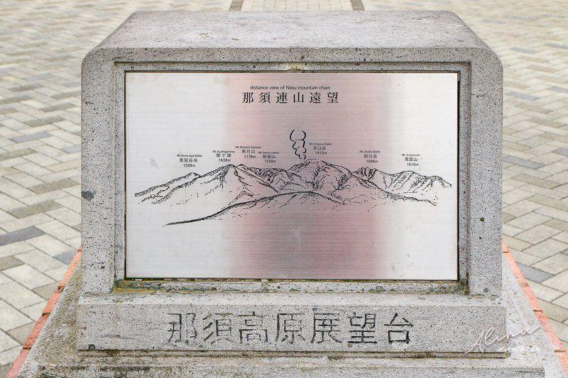 日光國立公園 那須高原展望台