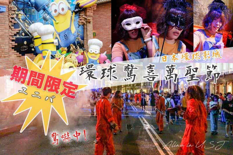 【日本環球影城攻略】大阪 環球驚喜萬聖節-門票優惠+遊樂設施驚嚇心得 @Alina 愛琳娜 嗑美食瘋旅遊