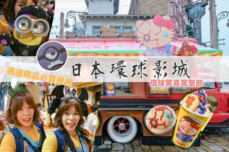 【日本環球影城必買推薦】大阪 環球影城萬聖節周邊商品,期間限定不買殘念! @Alina 愛琳娜 嗑美食瘋旅遊