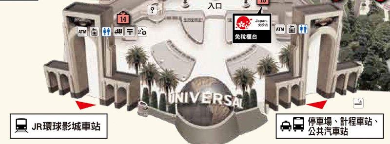 日本大阪環球影城退稅