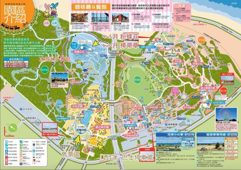 茨城國營常陸海濱公園 園區地圖介紹