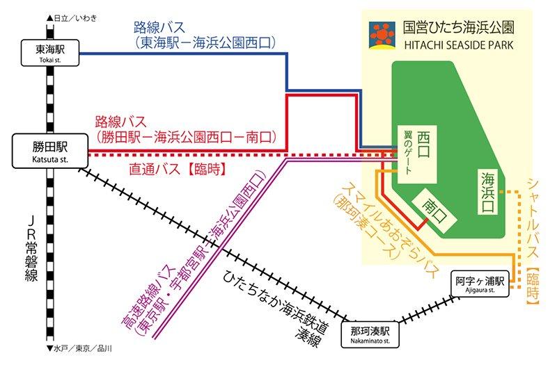 國營常陸海濱公園 交通路線 勝田車站交通車