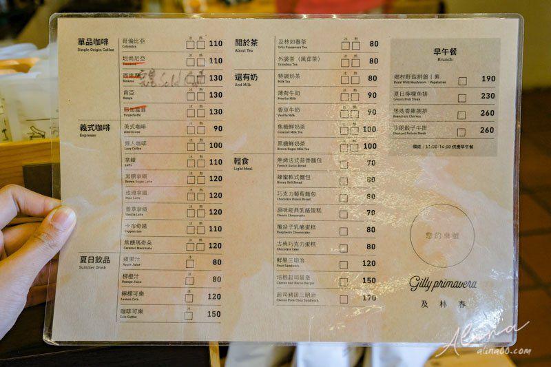 及林春菜單價格
