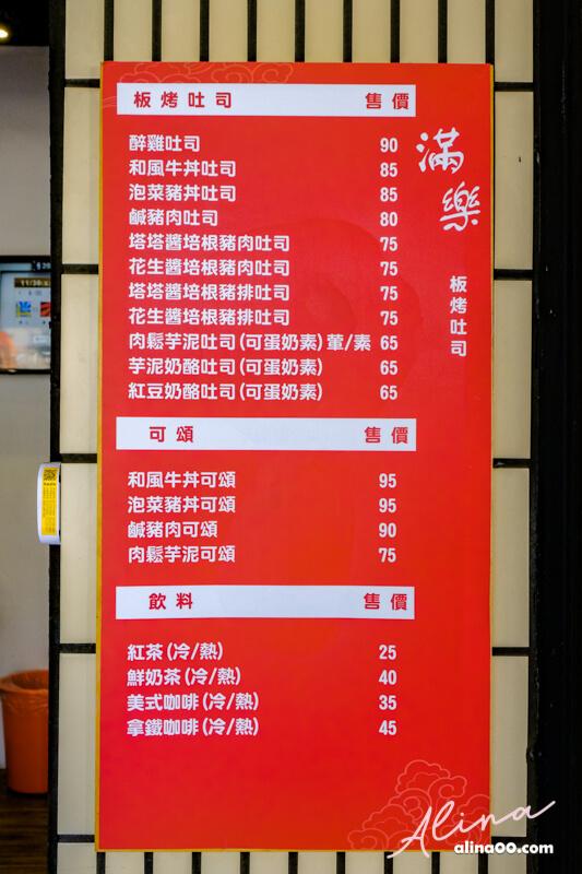 滿樂鐵板吐司菜單價格