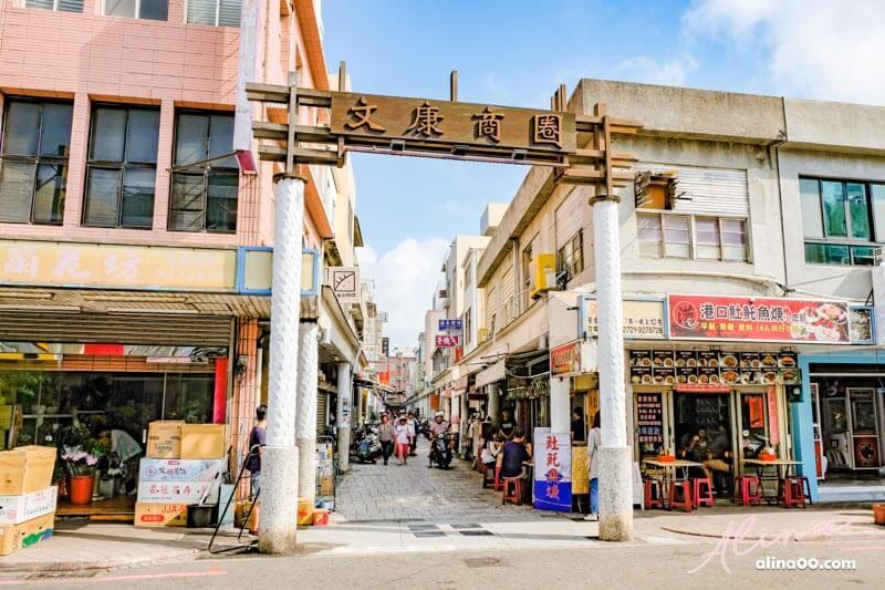 文康早餐街