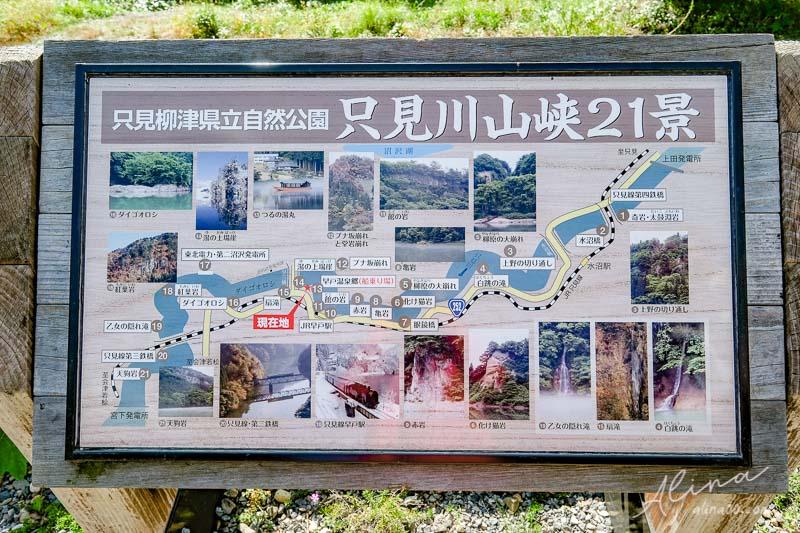 只見柳津縣立自然公園 只見川山峽21景