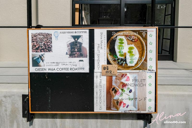 高圓寺咖啡廳