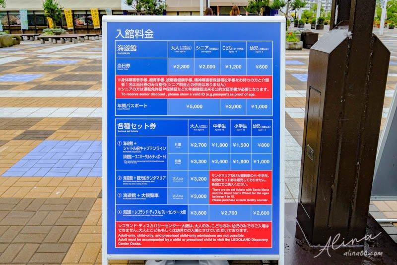 大阪海遊館 門票價格