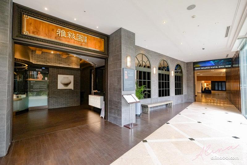 濟州格蘭德酒店餐廳雅敍園
