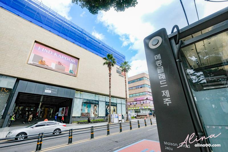 濟州島新羅百貨免稅店