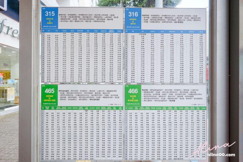 濟州島公車站牌