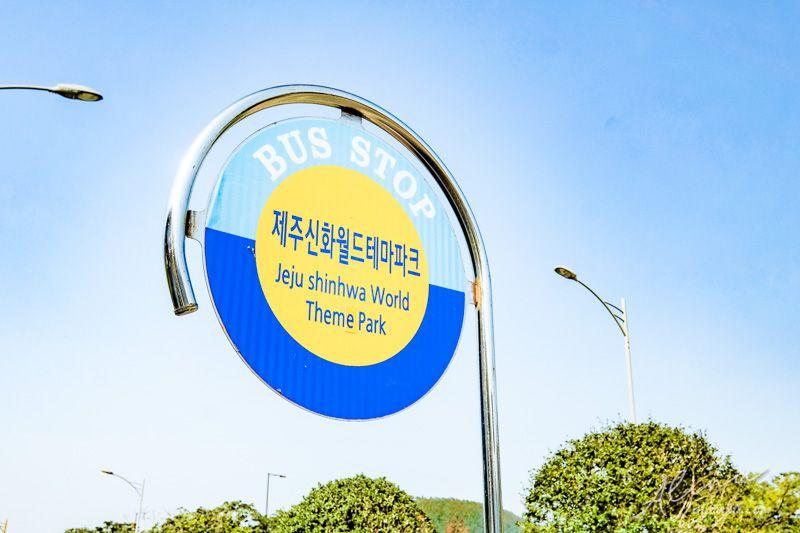濟州神話世界公車站牌