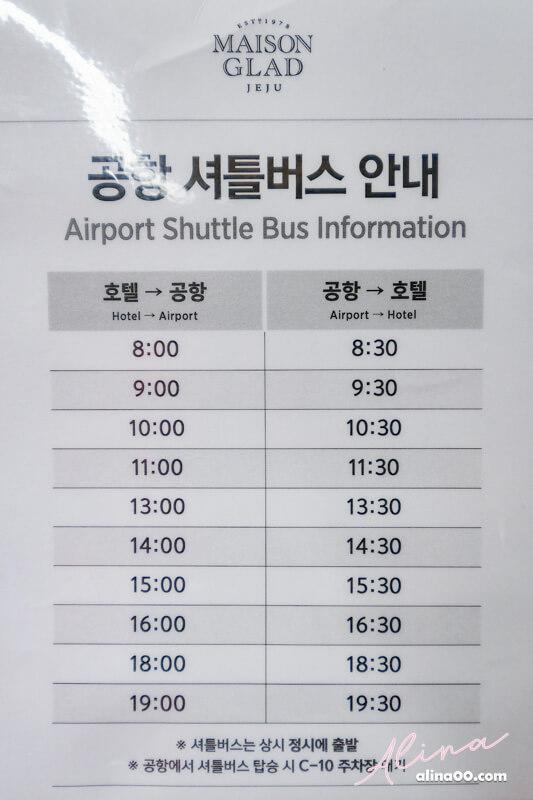 濟州島格蘭德酒店機場巴士接駁車