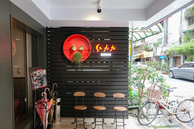 紅九九市府店