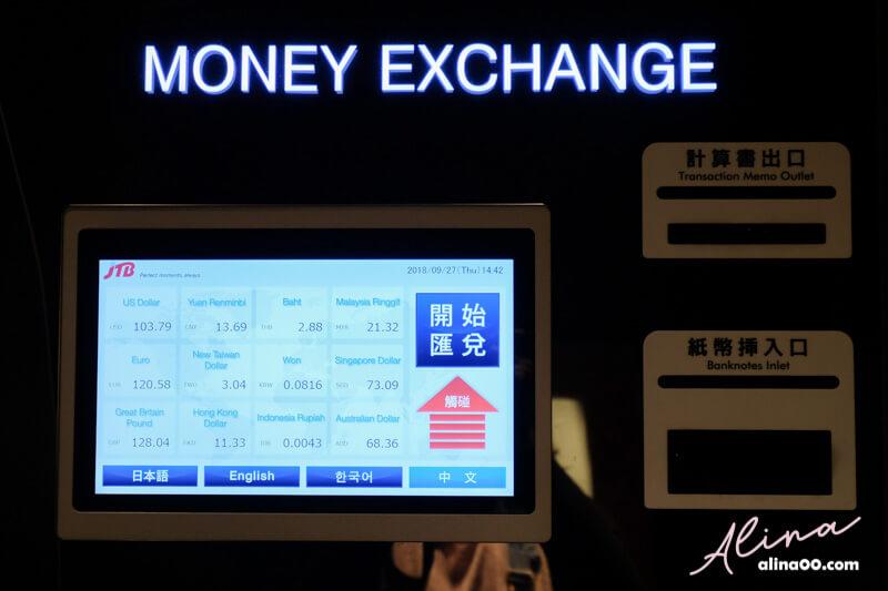 東京銀座名鐵穆瑟飯店換錢機