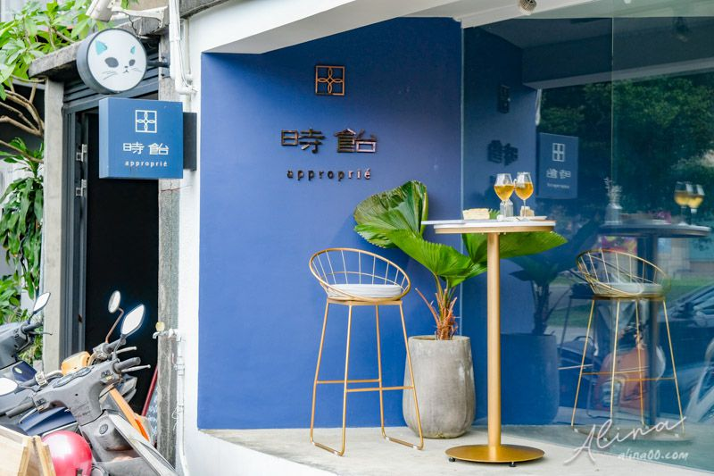 台北中山站 赤峰街甜點 時飴 Approprie