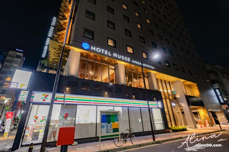銀座名鐵穆瑟飯店 HOTEL MUSSE GINZA MEITETSU