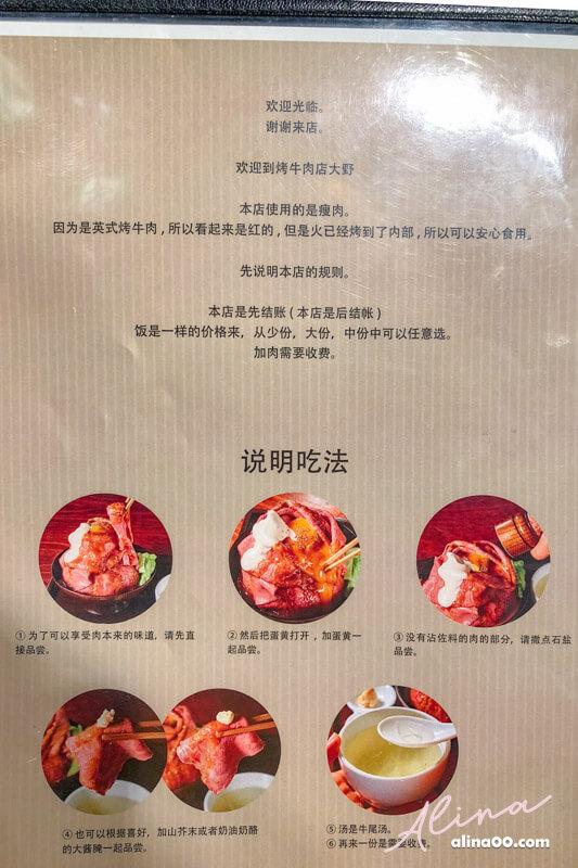 東京 Roast Beef Ohno 大野烤牛肉丼吃法