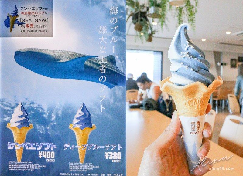 大阪海遊館 美食-鯨鯊冰淇淋