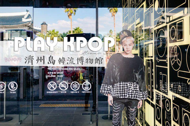 【濟州島景點】西歸浦 PLAY KPOP 韓流博物館,BIGBANG迷妹必去 @Alina 愛琳娜 嗑美食瘋旅遊