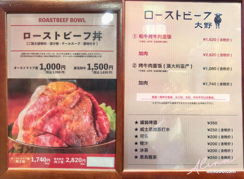 Roast Beef Ohno 大野牛肉丼 菜單價格