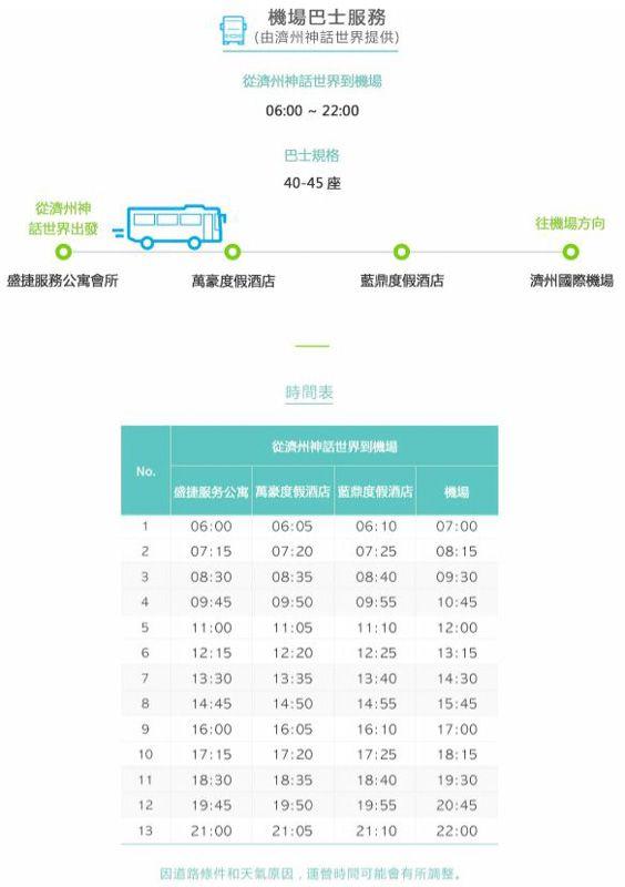濟州神話世界交通車時刻表