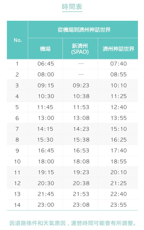 濟州神話世界接駁車時刻表