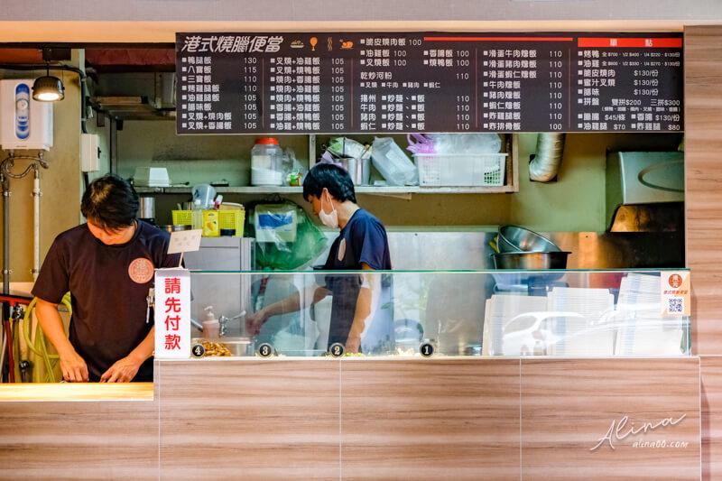 港元燒臘便當菜單價格